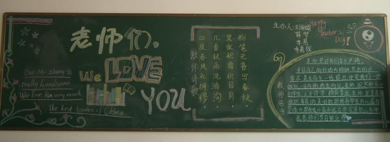 教师节校园手绘宣传展板